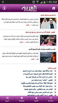العربية نت المطور screenshot 1