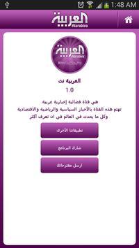 العربية نت المطور screenshot 5
