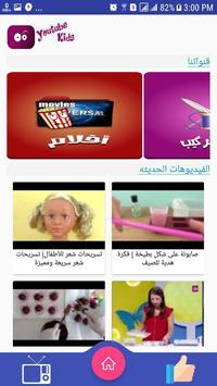 Kids Tube screenshot 3
