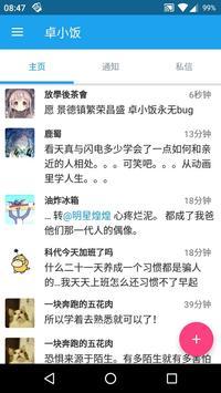 卓小饭 poster