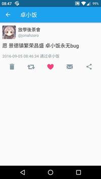 卓小饭 apk screenshot