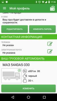 АвтоНайм screenshot 2