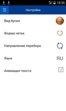 Четки Free screenshot 3