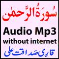Mp3 Surah Rahman Audio Sadaqat