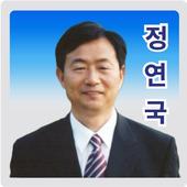 정연국 icon