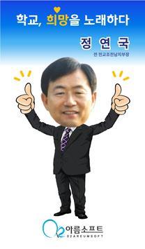 정연국 poster