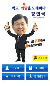 정연국 screenshot 1