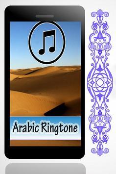 زنگ های عربی جدید poster