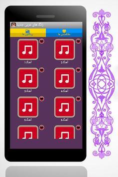 زنگ های عربی جدید apk screenshot