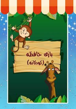 بازی حافظه (کودکانه) poster