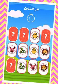 بازی حافظه (کودکانه) screenshot 2