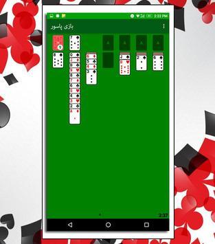 بازی پاسور screenshot 1