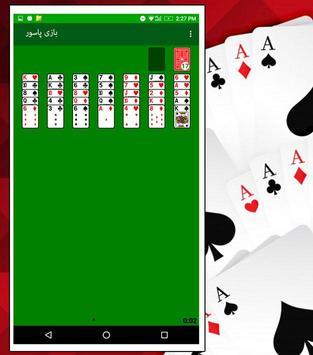 بازی پاسور screenshot 2
