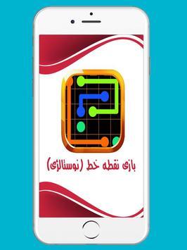 بازی نقطه خط (نوستالژی) poster