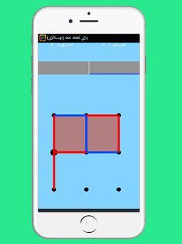 بازی نقطه خط (نوستالژی) apk screenshot
