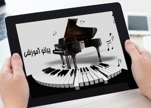 پیانو آموزشی poster