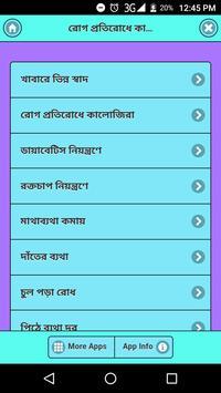 রোগ প্রতিরোধে কালোজিরা poster