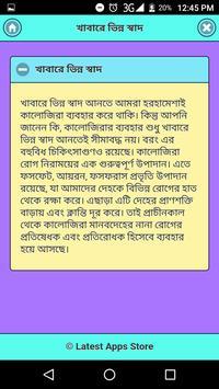 রোগ প্রতিরোধে কালোজিরা screenshot 1