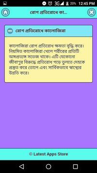 রোগ প্রতিরোধে কালোজিরা screenshot 2