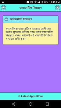 রোগ প্রতিরোধে কালোজিরা screenshot 3