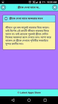বাসর রাতে কী চায় স্বামী apk screenshot
