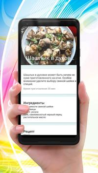 Рецепты шашлыка screenshot 1
