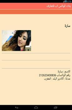 ارقام هواتف بنات في الواتس اب apk screenshot