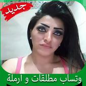 وتساب مطلقات و أرملة icon