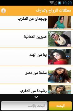 وتساب مطلقات و أرملة poster
