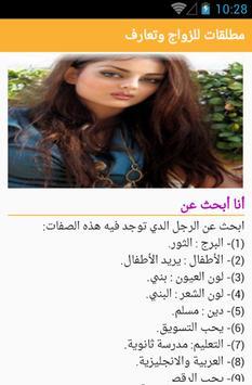 وتساب مطلقات و أرملة screenshot 1