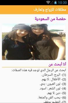 وتساب مطلقات و أرملة screenshot 8