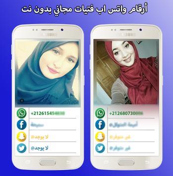Arab girls numbers and relationships screenshot 1