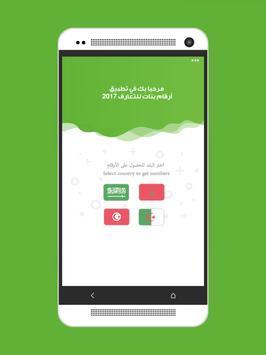 ارقام واتس اب بنات عربيات screenshot 1
