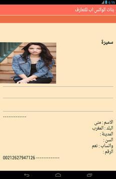 بنات واتساب بالصور تعارف screenshot 3
