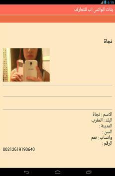 بنات واتساب بالصور تعارف screenshot 5
