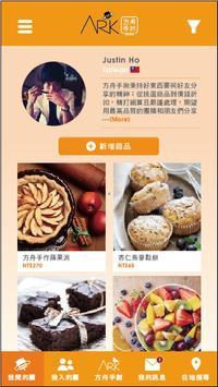 方舟手揪 screenshot 1