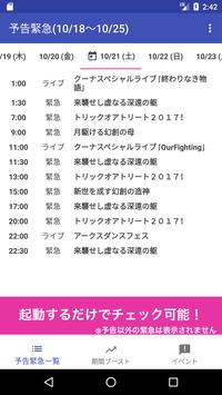 PSO2 予告緊急&ブースト&キャンペーンリスト poster