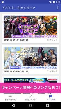 PSO2 予告緊急&ブースト&キャンペーンリスト apk screenshot