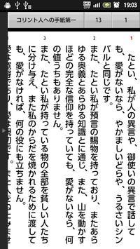 新改訳聖書 お試し版 poster