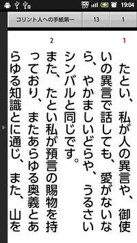 新改訳聖書 お試し版 apk screenshot