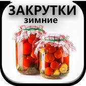 Закрутки зимние Заготовки на зиму Консервирование icon