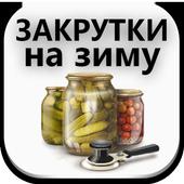 Закрутки icon