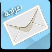 Sarahah Top - صراحة icon