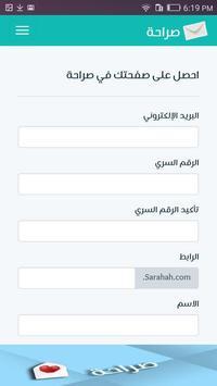 Sarahah Top - صراحة screenshot 3