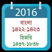 Calendar Pro - বাংলা ও হিজরীসহ icon
