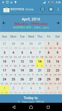 Calendar Pro - বাংলা ও হিজরীসহ apk screenshot