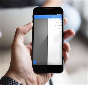مدیریت دانلود apk screenshot
