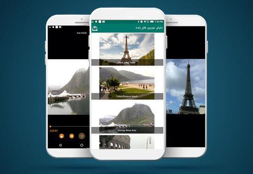 دنیای دوربین های زنده screenshot 1