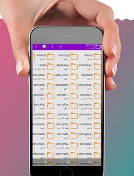 مدیریت فایل apk screenshot