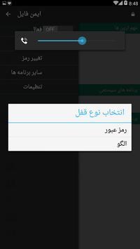 ایمن فایل apk screenshot